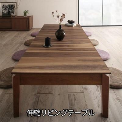 3段階伸長式 伸縮リビングテーブル ウォールナット W120-150-180 / 伸長式 ローテーブル  伸縮テーブル ロータイプ おしゃれ f