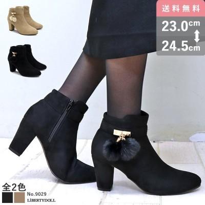訳あり 送料無料 ブーティ ブーティー ファー サイドジップ 太ヒール 歩きやすい 7.5cmヒール ブーティー 全2色 23.0cm~24.5cm 9029  ブーツ 疲れない 黒