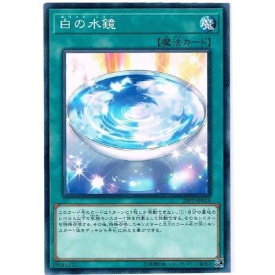 白の水鏡 【N】 20PP-JP018-N