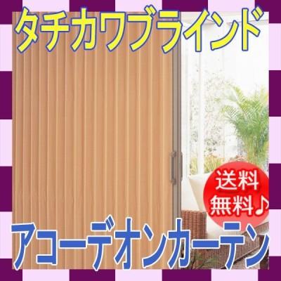 アコーデオンカーテン  タチカワブラインド製  アコーデオンカーテン サイズオーダー