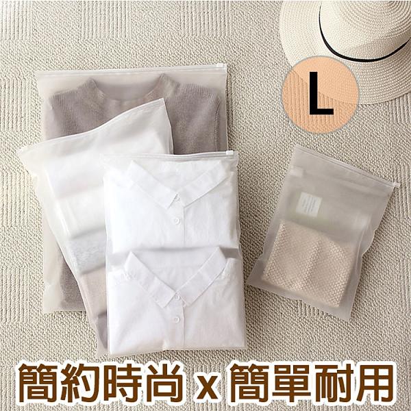 旅行收納密封袋 (L) 盥洗包 化妝包 防水 收納 夾鏈袋 透明 內衣包 加厚 防塵 衣物【歐妮小舖】