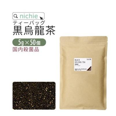黒烏龍茶 ティーパック 5g×50個(黒ウーロン茶 ティーバッグ)