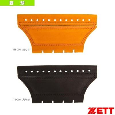 ゼット 野球アクセサリ・小物  補修用ウェッブパーツ/キャッチャーミット用/4つ穴(BGX702)