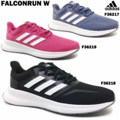 アディダス ファルコンラン W adidas FALCONRUN W レディース スニーカー ランニング ジョギング マラソン エクササイズ スポーツ 靴 シ