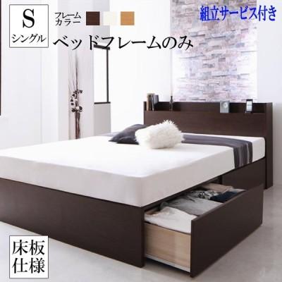 組立設置付 国産 棚・コンセント付き収納ベッド Fleder フレーダー ベッドフレームのみ 床板仕様 シングル
