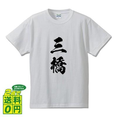 三橋 オリジナル Tシャツ 書道家が書く オリジナル Tシャツ ( 名字 ) メンズ レディース キッズ