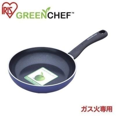 フライパン GREEN CHEF(グリーンシェフ) ダイヤモンドセラミック フライパン20cm(ガス専用) GC-DF-20G ブルー アイリスオーヤマ ★在庫処分★