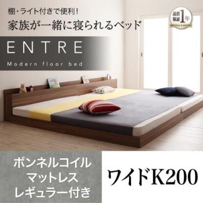 大型モダンフロアベッド ENTRE アントレ ボンネルコイルマットレス レギュラー付き ワイドK200