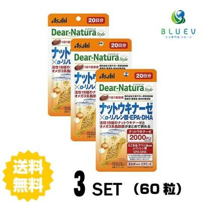 ディアナチュラスタイル ナットウキナーゼ×α-リノレン酸・EPA・DHA20日分(20粒)×3セット