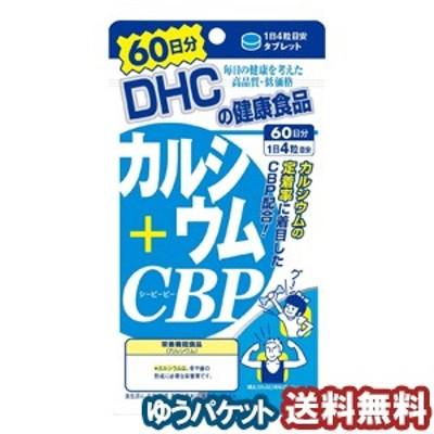 DHC 60日分 カルシウム+CBP 240粒 メール便送料無料