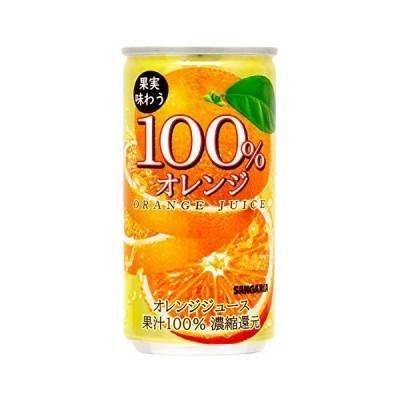 サンガリア 果実味わう 100% オレンジジュース 190g ×30本