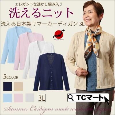 シニアファッション 80代 レディース カーディガン 70代  女性  おばあちゃん プレゼント 洗える日本製サマーカーディガン 3L