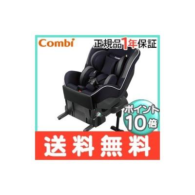 コンビ プロガード ISOFIX エッグショック RK ネイビー combi チャイルドシート 新生児