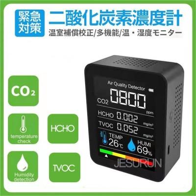 二酸化炭素濃度計 温度、湿度、濃度測定 二酸化炭素測定 USB充電式家庭用炭素濃度計 リアルタイム監視   高精度 LCDディスプレイ YO-C-11