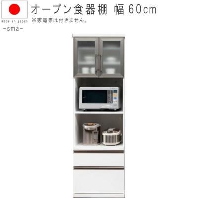 オープン食器棚 幅60cm 高さ188cm ダイニングボード ホワイト キッチンボード 日本製 国産品   SOK 開梱設置送料無料
