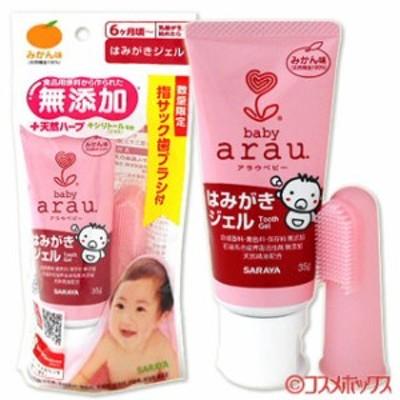 アラウ.ベビー(arau.baby) はみがきジェル 歯磨き粉 35g サラヤ(SARAYA)