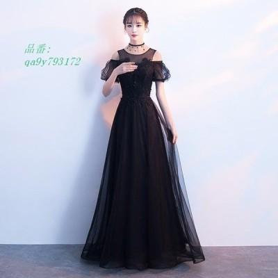 肩出し パーティードレス ロングドレス 発表会 編み上げ 40代 20代 イブニングドレス 二次会 黒 結婚式 30代 ブラック 演奏会ドレス