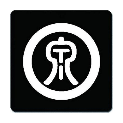 家紋 捺印マット 丸に泉文字紋 11cm x 11cm KN11-0671W 白紋