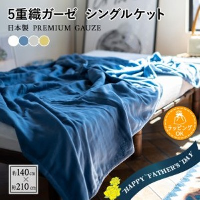 ガーゼケット シングル サイズ 140×210cm ガーゼ 5重織 綿100% 日本製 プレミアム 丸洗い 洗濯可 おしゃれ おすすめ 北欧 ブランケット