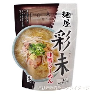 株式会社森住製麺 麺屋 彩未(さいみ) 味噌らーめん 1食入