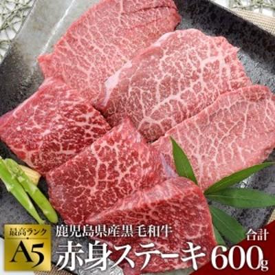 A228上質な赤身肉をどうぞ!A5黒毛和牛赤身ステーキ600g