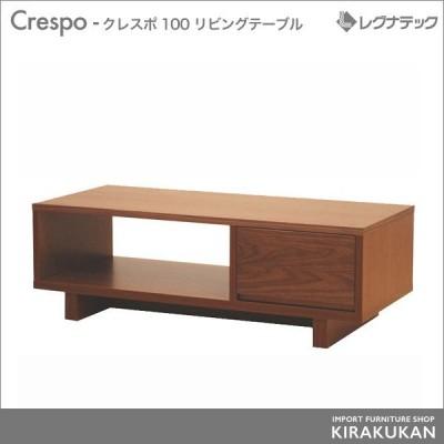 レグナテックCrespo(クレスポ) 100 リビングテーブル