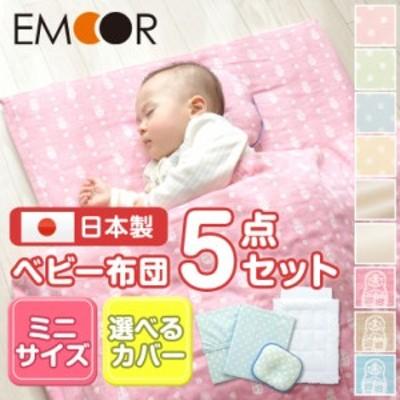 日本製 ミニサイズ ベビー布団セット 5点セット 『メイ-May-』【送料無料】