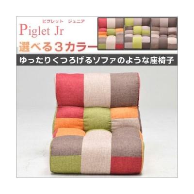 Piglet Jr ピグレットジュニア ソファのような座椅子 リクライニングソファー フロアチェア ポケットコイル使用 マルチ トーン フォレスト ピグレットJr