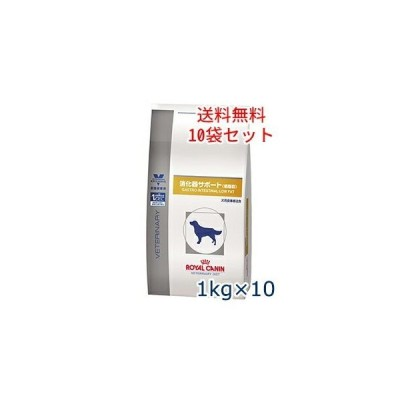 C:ロイヤルカナン 犬用 消化器サポート (低脂肪) 1kg (10袋セット) 療法食 賞味期限:2021/12/03以降(11月現在)