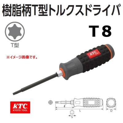 KTC 樹脂柄T型トルクスドライバー D1T-T8