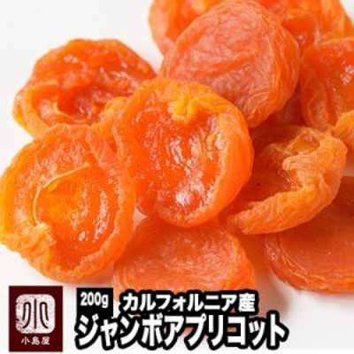 ドライアプリコット 干し杏 ジャンボ カリフォルニア産 200g 砂糖不使用 最高峰の ドライ杏