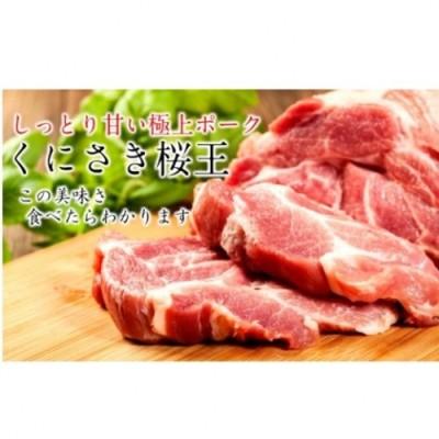 美味しい豚肉「桜王」ロース&ヒレ/とんかつ用1.8kg・通