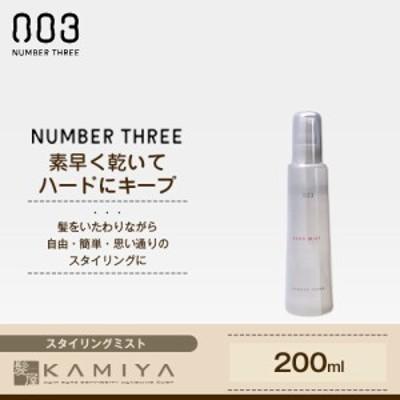 ナンバースリー ハードミスト 200ml|no3 number three スタイリング剤 速乾性 キープ スタイル アレン