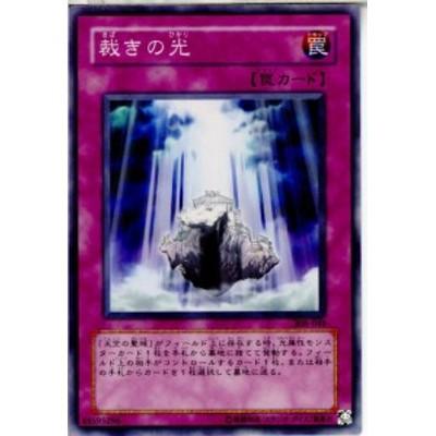 【中古即納】[プレイ用][TCG]遊戯王 308-048N 裁きの光