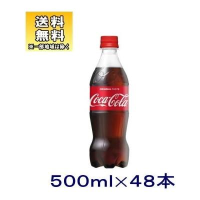 [飲料]送料無料※2ケースセット コカ・コーラ 500mlPET(24本+24本)セット(48本)(500ml ペット Coca-Cola 自販機可 コカコーラ)