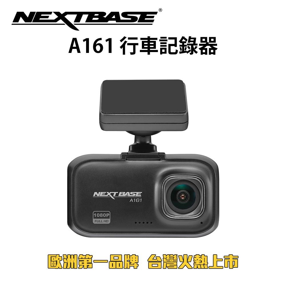 NEXTBASE A161 Sony Starvis 星光夜視 60fps F1.6大光圈 TS碼流 行車記錄器