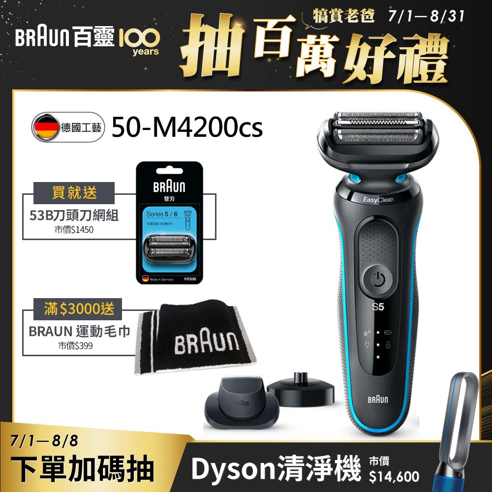 德國百靈BRAUN-新5系列免拆快洗電鬍刀 50-M4200cs