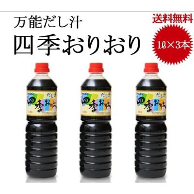 だし汁四季おりおり つゆ(希釈用) 1L×3本セット 送料無料 自宅 家庭 タケバヤシ
