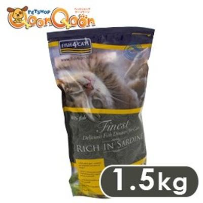 フィッシュ4キャット Fish4 CATS  イワシ 1.5kg