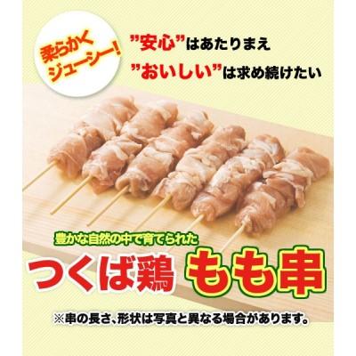 焼き鳥 国産つくば鶏 もも串!40g×20本 新鮮なつくば鶏もも肉をふんだんに使った定番の焼き鳥!バーベキュー BBQに最適【茨城県産】【焼き鳥 焼鳥 やきとり】