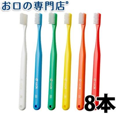 タフト24(スーパーソフト) 歯ブラシ ×8本 メール便送料無料