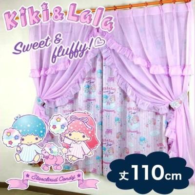 サンリオ キキララ コットンキャンディ 3級 遮光カーテン と ボイル カーテン 4枚セット 100×110cm 代引不可