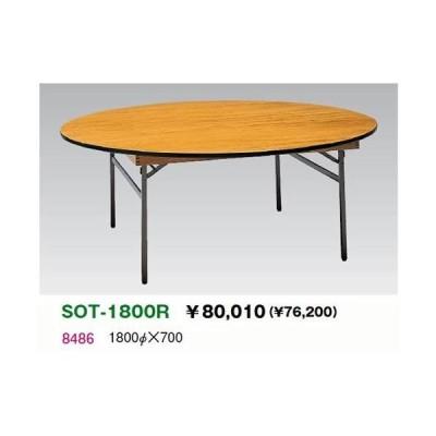 生興 SOT-1800R クランク式脚