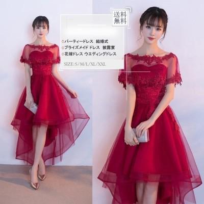 パーテイードレスレディースフォーマルお揃いドレスブライズメイドドレスイブニングドレス編み上げ結婚式二次会発表会
