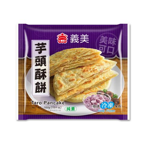 酥餅-芋頭(冷凍)