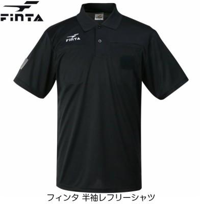 [お取り寄せ] フィンタ 半袖レフリーシャツ