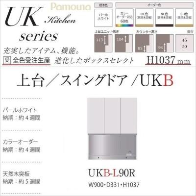 食器棚 上台ユニット 幅90cm ロータイプ キッチン パモウナ スイングドア 開き扉 板戸 収納家具 UKB-L90R