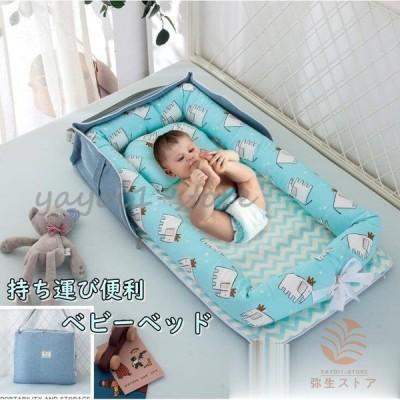 出産祝い ベビーベッド 折り畳み ベビークッション ベビー 新生児 赤ちゃん 転落防止 ベビー用寝具 ベッド 安心快適 インベッド 洗える 取り外し