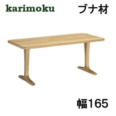 カリモク ダイニングテーブル DU5810 ブナ材 幅165 高さ66-69 2本脚 サイズオーダー対応 送料無料