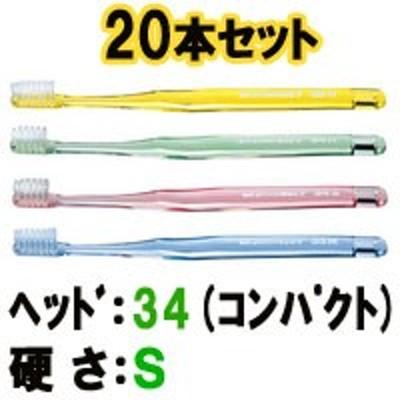 ライオン DENT.EX Slimhead 2 【 34 S 】( 20本 )[ lion 歯ブラシ / コンパクトヘッド ハブラシ / デント EX スリムヘッド / DENT ]